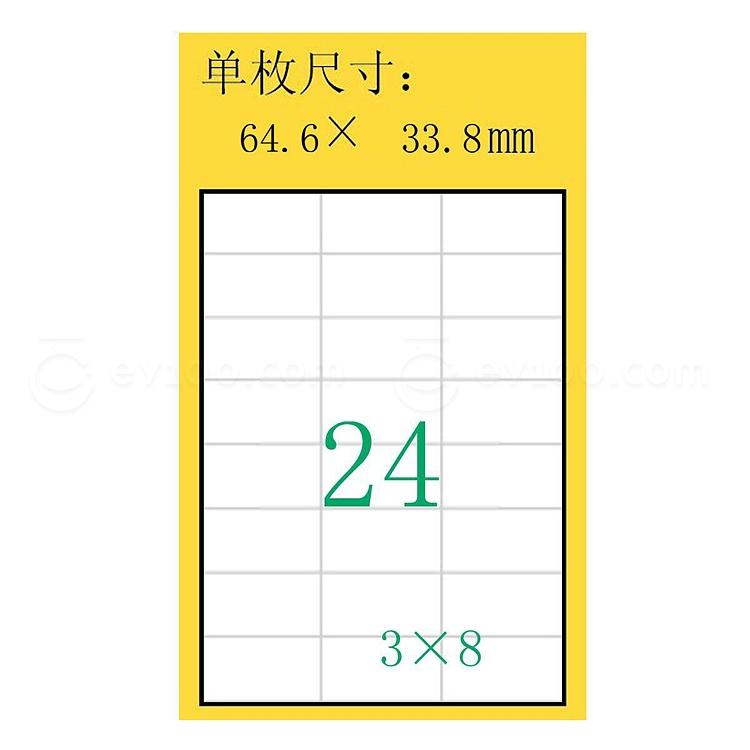豪玛 电脑打印标签 (白) 64.6mm*33.8mm  4262-100
