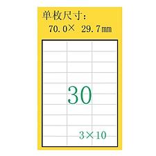 豪玛 电脑打印标签 (白) 70.0mm*29.7mm  4456-100