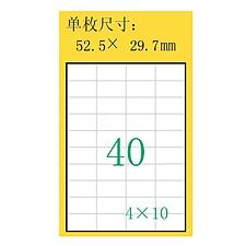 豪玛 电脑打印标签 (白) 52.5mm*29.7mm  4461-100