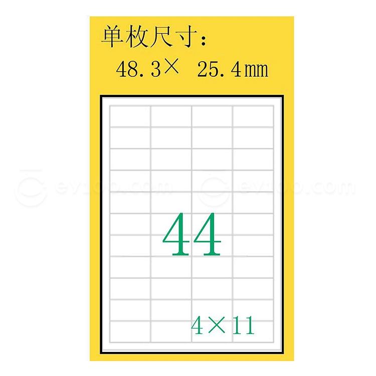 豪玛 电脑打印标签 (白) 48.3mm*25.4mm  4272-100