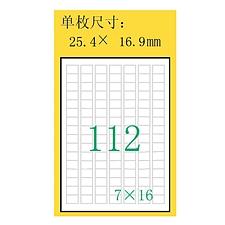豪玛 电脑打印标签 (白) 25.4mm*16.9mm  4211P-100