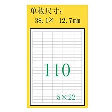 豪玛 电脑打印标签 (白) 38.1mm*12.7mm  4210P-100