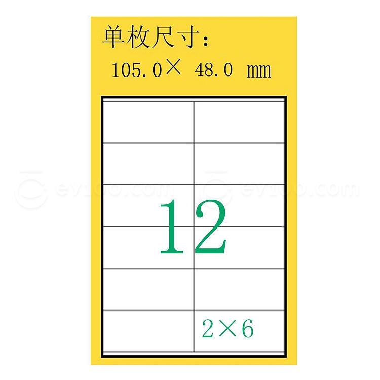 豪玛 电脑打印标签 (白) 105.0mm*48.0mm  4457-100