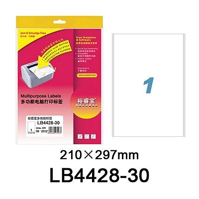 裕睿宝 多功能电脑打印标签(方角) (白) 210.0*297.0mm  LB4428-30