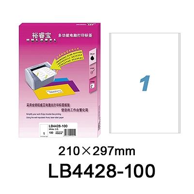 裕睿宝 多功能电脑打印标签(方角) (白) 210.0*297.0mm  LB4428-100