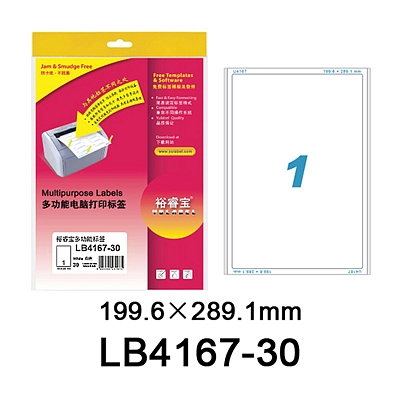 裕睿宝 多功能电脑打印标签(圆角) (白) 199.6.0*289.1mm  LB4167-30