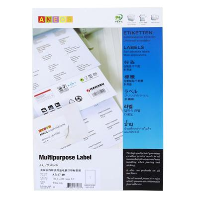 安内斯 电脑打印标签 (白) 199.6mm*289.1mm  A7167-10