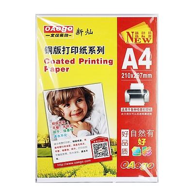 文仪易购 铜板打印纸 50张/包  A4 230g
