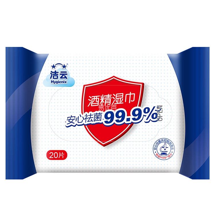 洁云 酒精湿巾 20片  H182019
