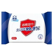 潔云 衛生濕巾(含酒精) 20片  H182019