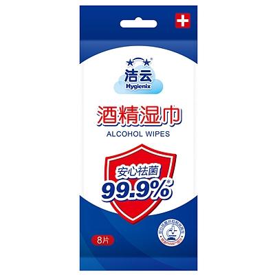卫生湿巾(独立包装)