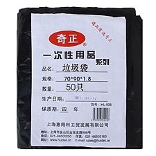 奇正 垃圾袋 (黑色) 700*900mm 50只/包