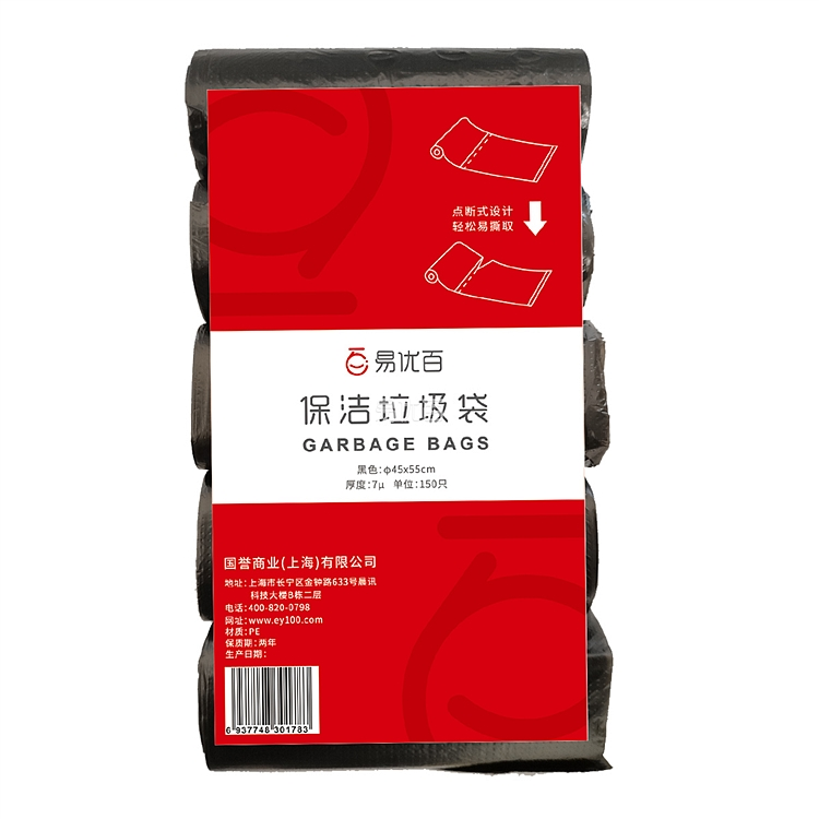 易优百 垃圾袋 (黑色) 450*550mm