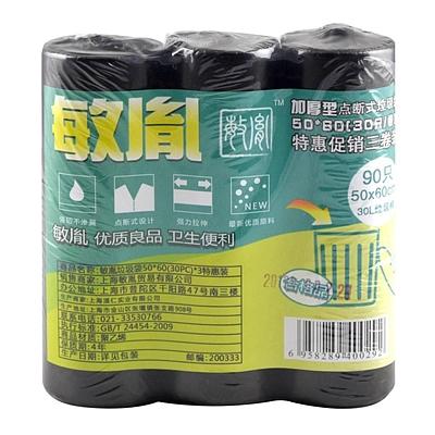 敏胤 加厚型点断式垃圾袋(特惠促销三卷装) (黑) 50*60cm(30只/卷*3卷)