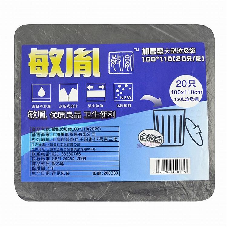 敏胤 加厚型大型垃圾袋 (黑) 100*110cm(20只/包)