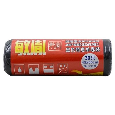 敏胤 加厚型点断式一次性垃圾袋特惠单卷装 (黑) 45*55cm(30只/卷)