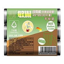 敏胤 分類垃圾袋 (黑色) 45*55cm 30只*3卷  干垃圾