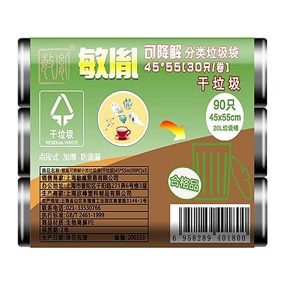 敏胤 分类垃圾袋 (绿色) 45*55cm 30只*3卷  干垃圾