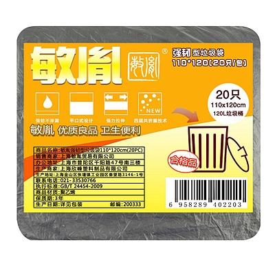 敏胤 强韧型垃圾袋 (黑色) 110*120cm 20个/包