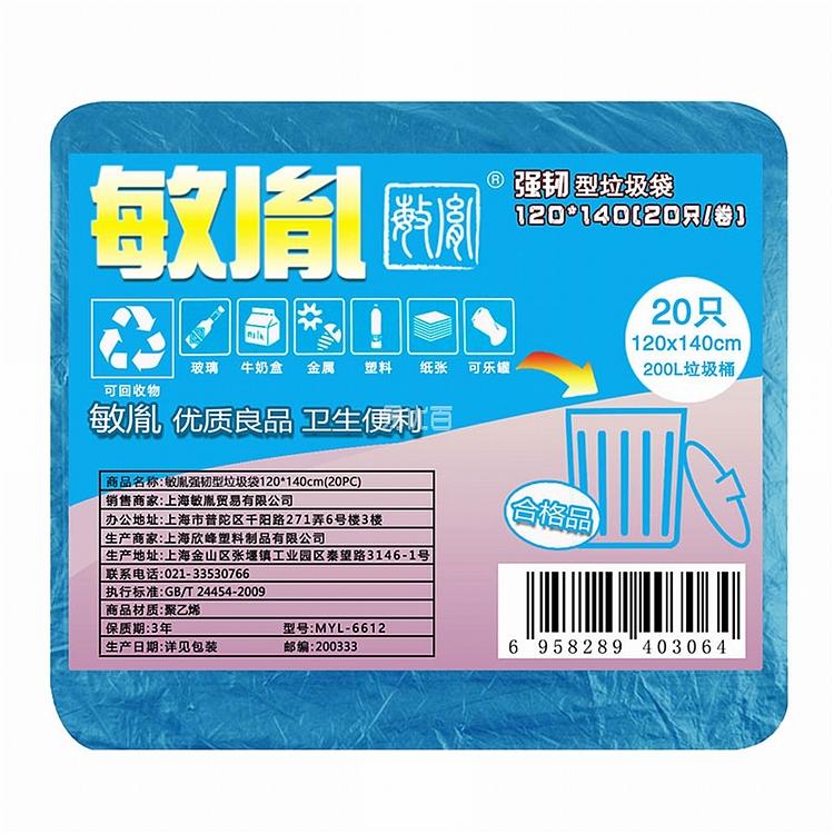 敏胤 强韧型分类垃圾袋(可回收) (蓝色) 120*140(20只/包)  MYL-6612