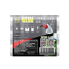 敏胤 可降解银钢背心垃圾袋 (银色) 50*60cm 20个*3卷  MYL-6620