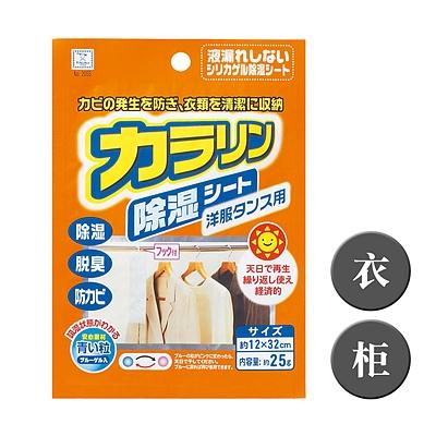 小久保 衣橱防霉干燥剂 25g