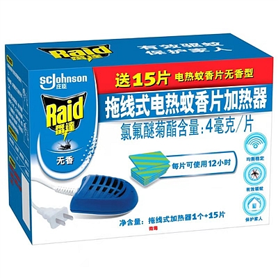 雷达拖线式电热蚊香片加热器