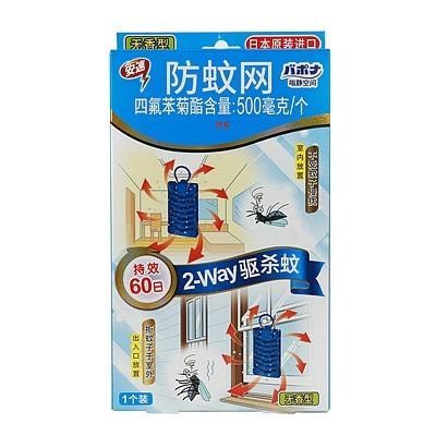 嗡净空间防蚊网60日