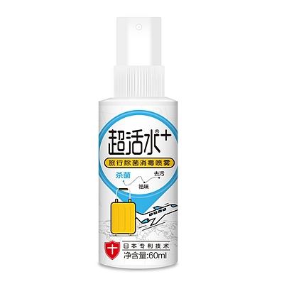旅行除菌消毒喷雾