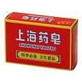 新上海藥皂