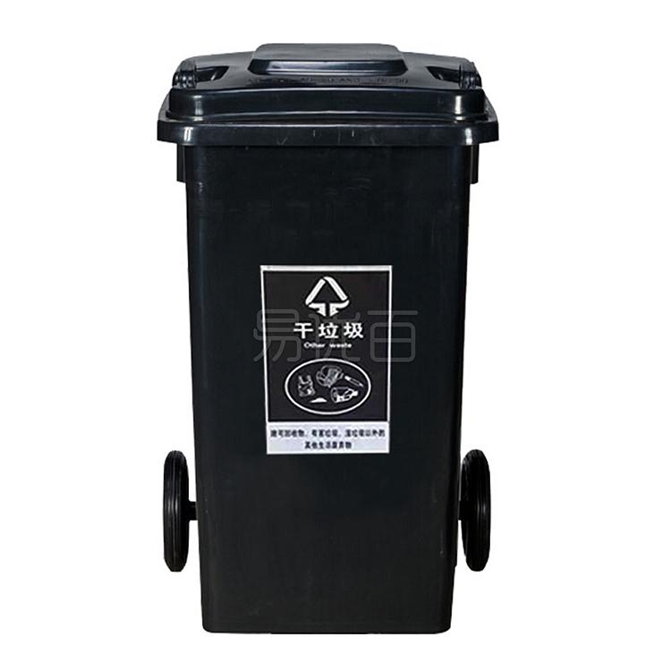 敏胤 戶外分類干垃圾標識垃圾桶(帶輪) (黑色) 120L  MYL-7120