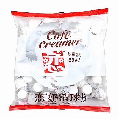 恋 奶精球植脂 5ml*50个/袋