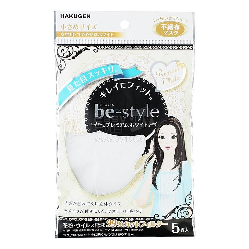 白元 be-style女士专用口罩 (高端白) 5个装