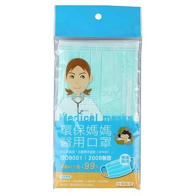 环保妈妈 医用口罩 5枚/包  WL-993