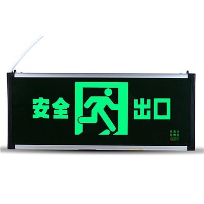 志远 双面安全出口指示灯 3个/盒