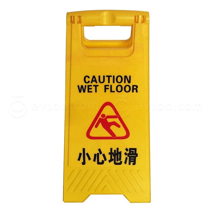 白云 A字告示牌 小心地滑 (黄) 620*300mm  C1223