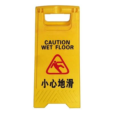 A字告示牌 小心地滑