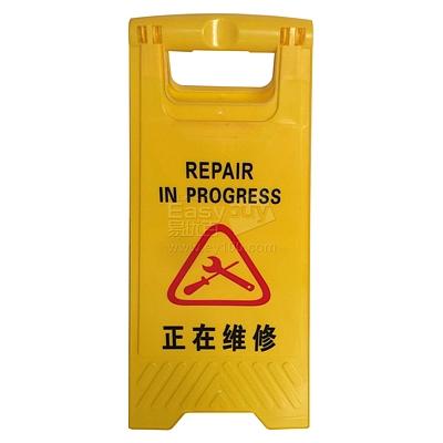A字告示牌 正在维修