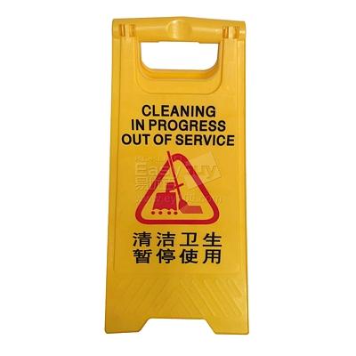 白云 A字告示牌 清洁卫生暂停使用 (黄) 620*300mm  C1223