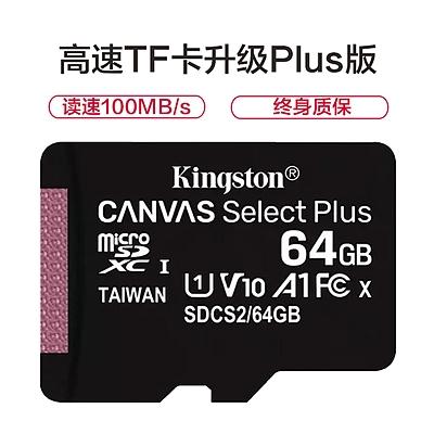 金士顿 UHS-I TF(MicroSD)高速存储卡 64G(Class10)  读速80MB/s