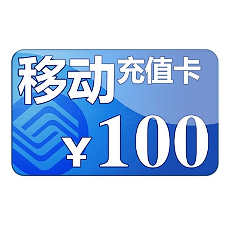 中国移动 100元移动充值卡(普乐士电子白板赠品)