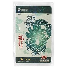 中国移动 30元移动充值卡(易优百赠品)
