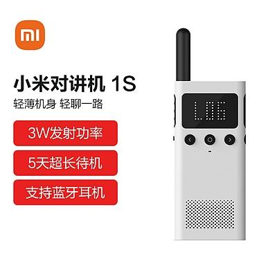 小米 米家对讲机 民用迷你手台 (白) 位置共享 FM收音机