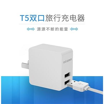洛克 ROCK手机充电器旅行充电器 (白) 双口USB