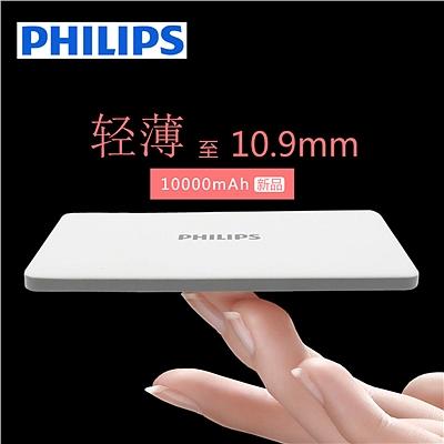 飞利浦 超薄移动电源 (白色) 10000毫安  DLP2103