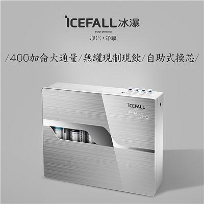 冰瀑 icefall厨下净水器/直饮机/无桶纯水机  YR400-A