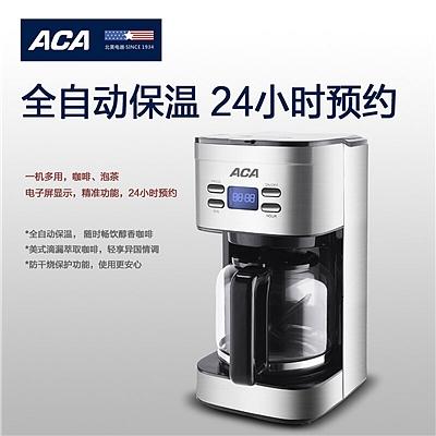 北美电器 ACA多功能咖啡机 (银色)  ALY-KF121D