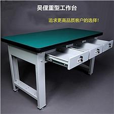 吴俚 工作台操作台重型 (绿) 1500W*750D*800H  WL-1806G15