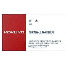 定制名片 200張/盒  300g銅版紙 雙面