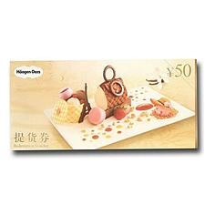 哈根达斯50元现金券(碎纸机赠品)